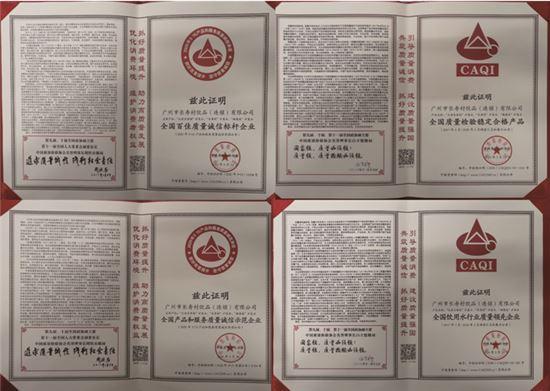 """以质量捍卫""""广东制造""""_""""天源长寿村""""再获多项""""国字号""""荣誉"""