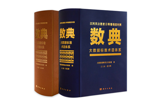 全球首部多语种《数典》在中国出版