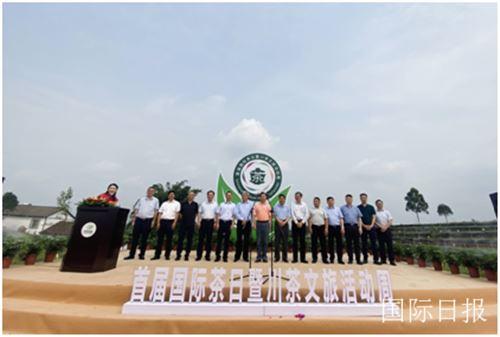 首届国际茶日暨川茶文旅活动周在四川宜宾举办