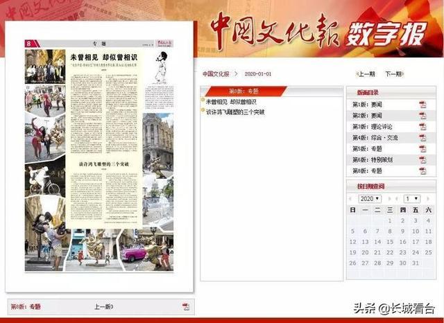 《未曾相见却似曾相识》中国文化报专题报道许鸿飞古巴哈瓦那展