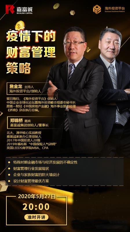 #线上直播# 疫情下的财富管理策略 《海外投资平台》欢迎您的报名!