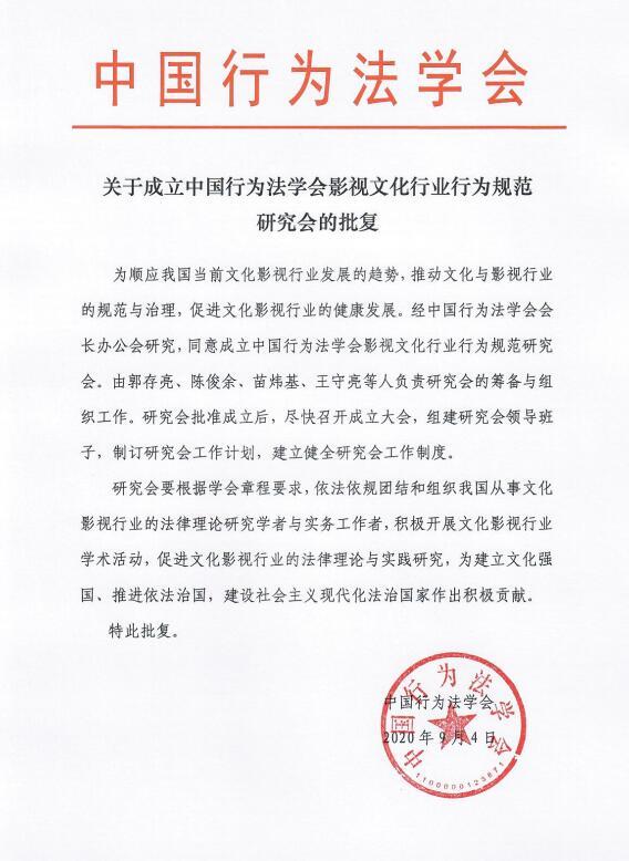 重磅!中国行为法学会影视文化行业行为规范研究会获批